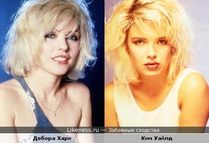 Дебора Хари похожа на Ким Уайлд