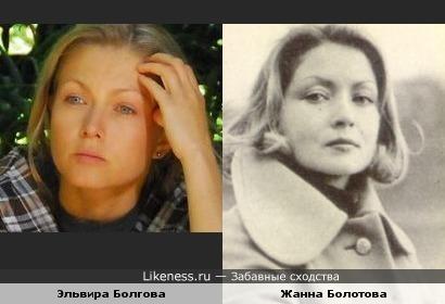 Эльвира Болгова похожа на Жанну Болотову