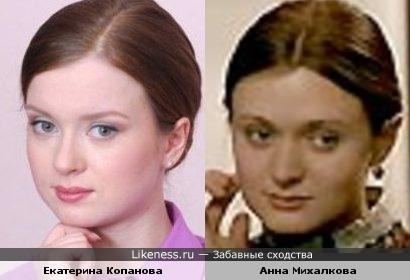 Екатерина Копанова похожа на Анну Михалкову