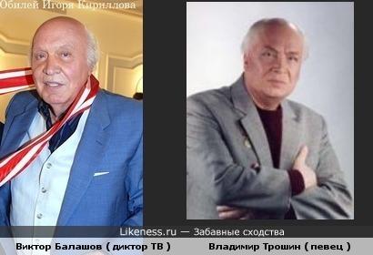 Виктор Балашов похож на Владимира Трошина