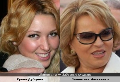 Ирина Дубцова похожа на Валентину Матвеенко