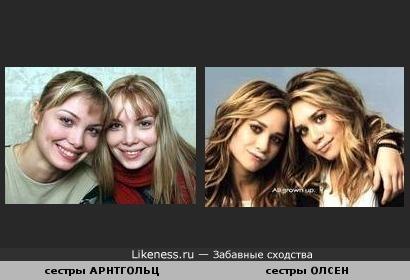 сестры АРНТГОЛЬЦ и сестры ОЛСЕН