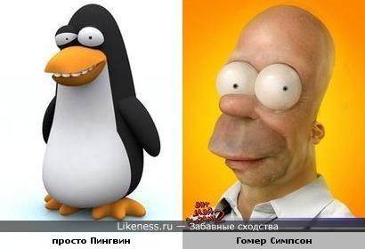 просто Пингвин похож на Гомера Симпсона