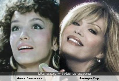 Анна Самохина похожа на Аманду Лир