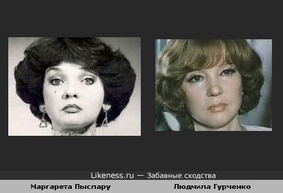 Маргарета Пыслару похожа на Людмилу Гурченко
