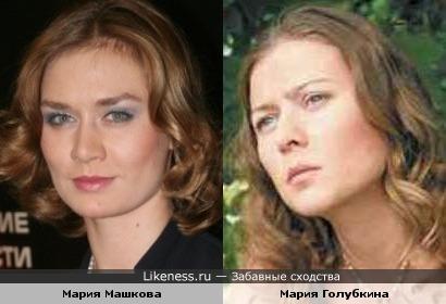 Мария Машкова похожа на Марию Голубкину