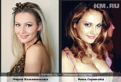 Мария Кожевникова похожа на Анну Горшкову