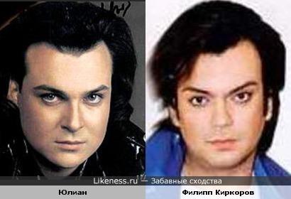 Юлиан похож на Филиппа Киркорова