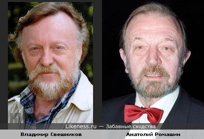 Владимир Свешников похож на Анатолия Ромашина