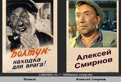 На этом плакате мог быть нарисован Алексей Смирнов