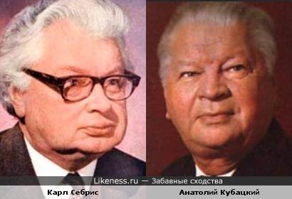Карл Себрис и Анатолий Кубацкий