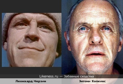 Леонхард Мерзин похож на Энтони Хопкинса