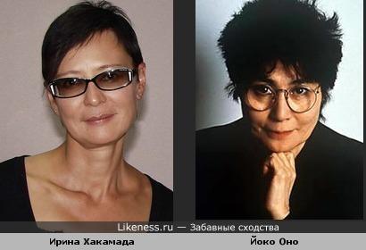 Ирина Хакамада похожа на Йоко Оно