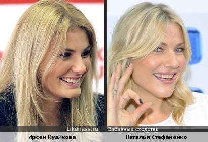 Ирсен Кудикова похожа на Наталью Стефаненко