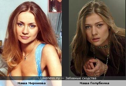 Маша Миронова похожа на Машу Голубкину