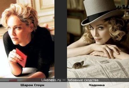 Шарон Стоун и Мадонна