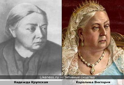 Надежда Крупская и Королева Виктория