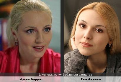 Ирина Барда похожа на Еву Авееву