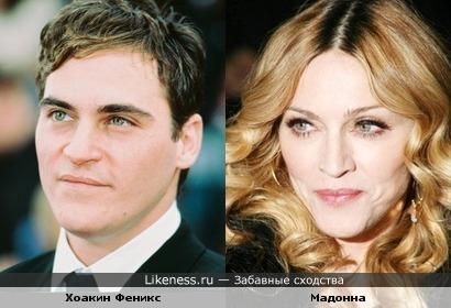 Хоакин Феникс чем-то похож на Мадонну