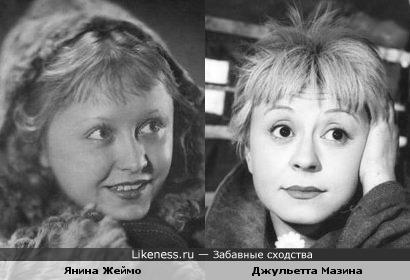 Янина Жеймо похожа на Джульетту Мазину