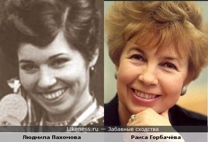 Людмила Пахомова похожа на Раису Горбачёву