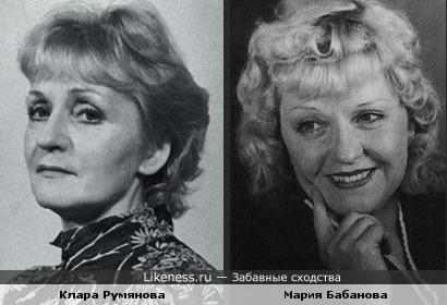 Клара Румянова похожа на Марию Бабанову