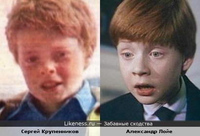 Сергей Крупенников похож нп Александра Лойе