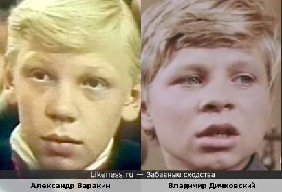Александр Варакин ( Ералаш ) похож на Владимира Дичковского ( Кортик )