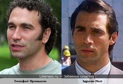 Тимофей Пронькин и Эдриан Пол