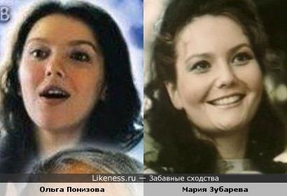 Ольга Понизова похожа на Марию Зубареву