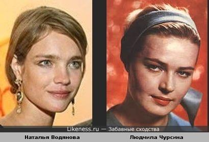Наталья Водянова похожа на Людмилу Чурсину