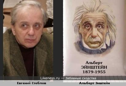 Евгений Стеблов и Альберт Энштейн