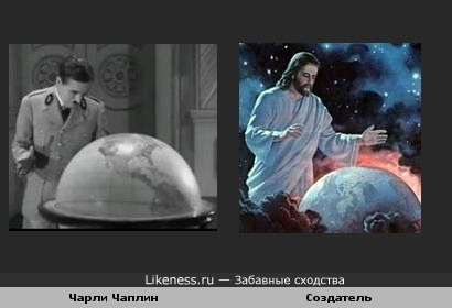 Чарли Чаплин и Создатель