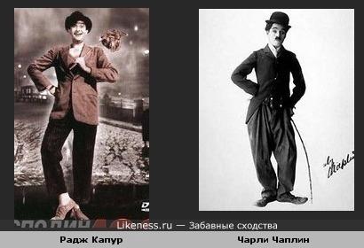 Радж Капур и Чарли Чаплин
