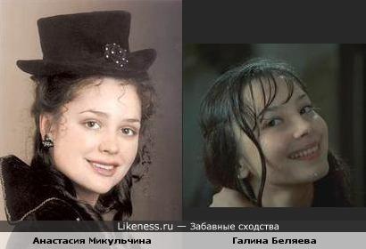 Анастасия Микульчина похожа на Галину Беляеву