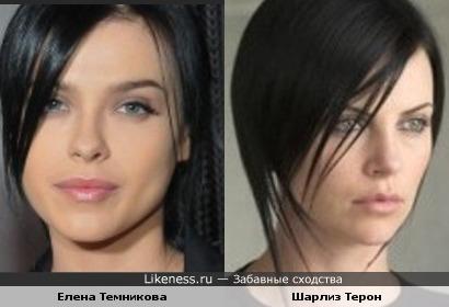 Елена Темникова и Шарлиз Терон