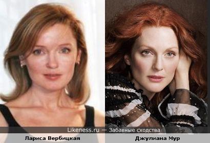 Лариса Вербицкая похожа на Джулиану Мур