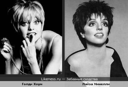 Голди Хоун похожа на Лайзу Минелли