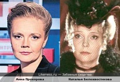 Анна Прохорова похожа на Наталью Белохвостикову