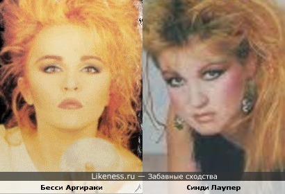 Бесси Аргираки похожа на Синди Лаупер