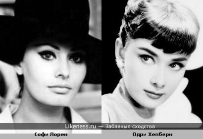 Софи Лорен похожа на Одри Хепберн