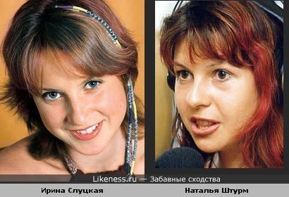Ирина Слуцкая похожа на Наталью Штурм