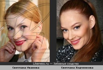 Светлана Иванова похожа на Светлану Ходченкову