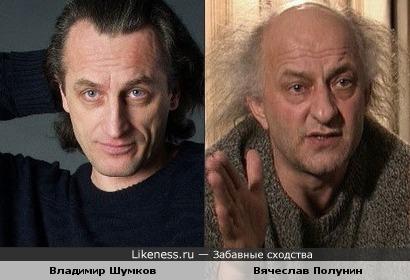 Владимир Шумков и Вячеслав Полунин