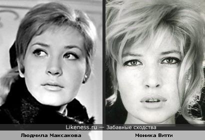 Людмила Максакова и Моника Витти