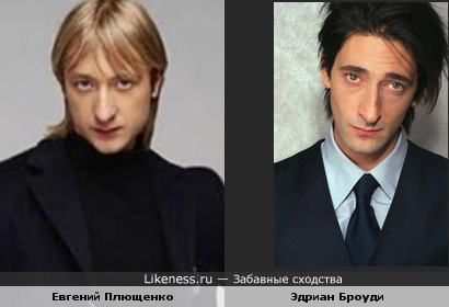 Евгений Плющенко и Эдриан Броуди