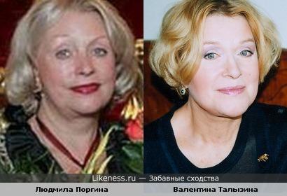 Людмила Поргина и Валентина Талызина