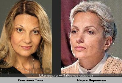 Светлана Тома и Мария Порошина