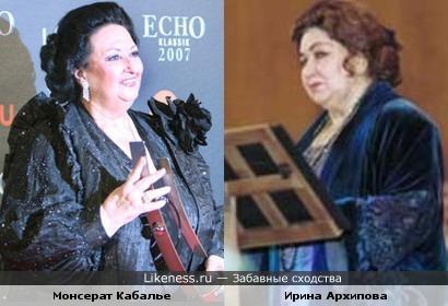 Монсерат Кабалье и Ирина Архипова