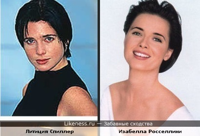 Литиция Спиллер и Изабелла Росселлини